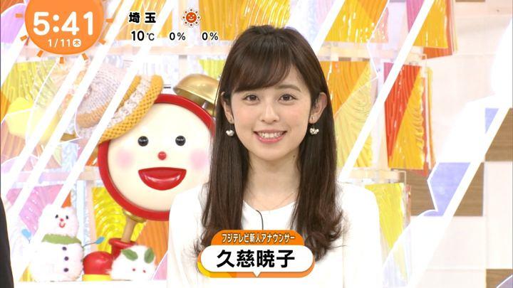 2018年01月11日久慈暁子の画像02枚目