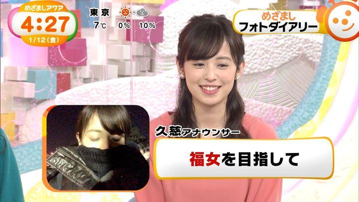 2018年01月12日久慈暁子の画像14枚目
