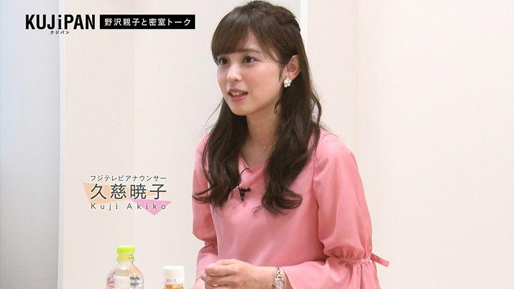 kujiakiko20170719_02.jpg