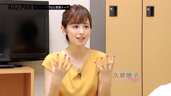 2017年09月01日久慈暁子の画像31枚目