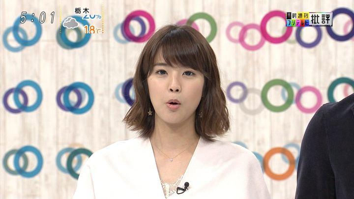2017年10月14日久代萌美の画像01枚目