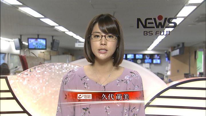 2017年11月22日久代萌美の画像05枚目