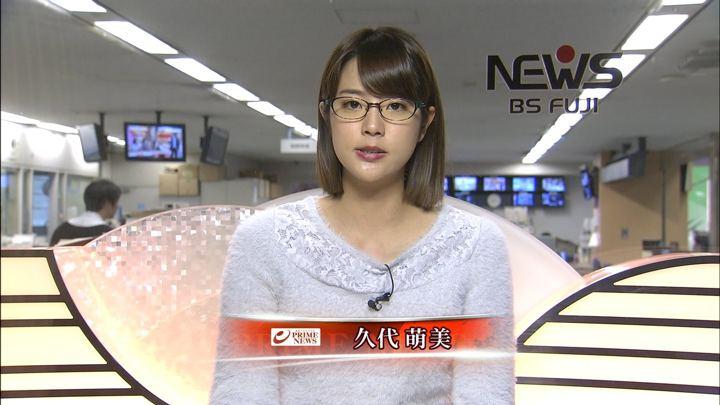 2017年11月29日久代萌美の画像01枚目