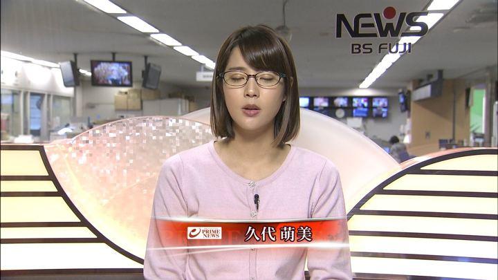 2017年12月06日久代萌美の画像02枚目
