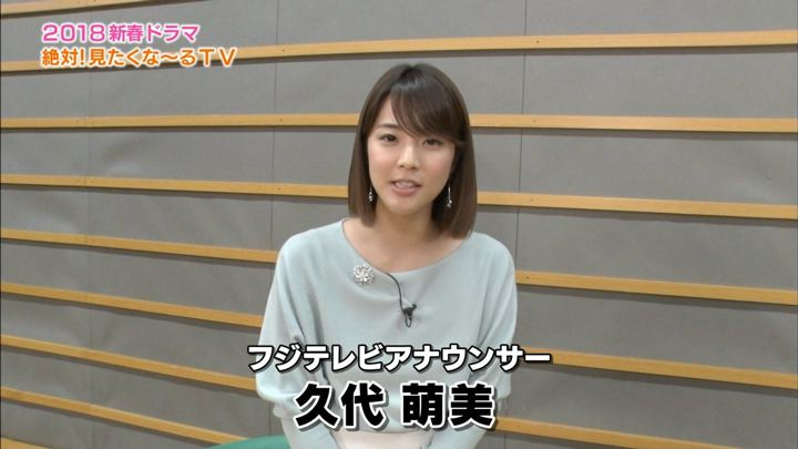 2018年01月08日久代萌美の画像01枚目