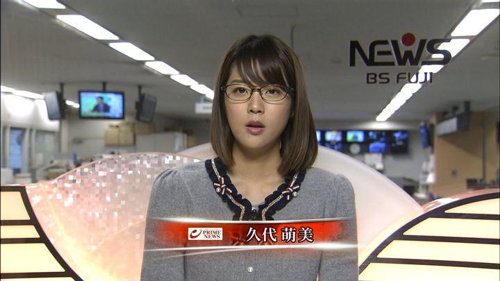 2018年01月10日久代萌美の画像06枚目