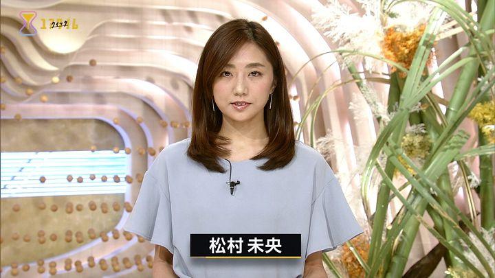 matsumura20170826_03.jpg