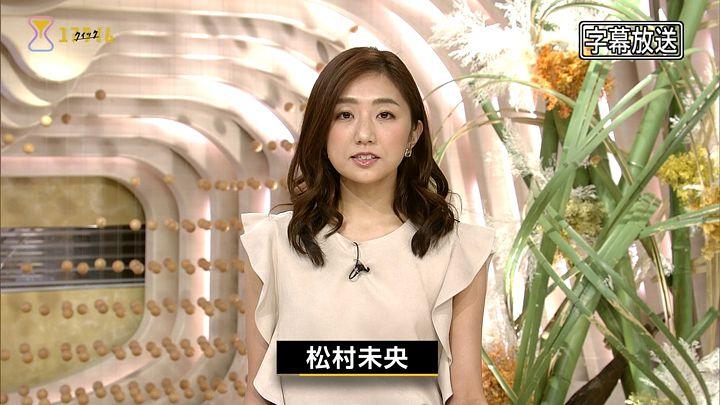 2017年09月03日松村未央の画像02枚目