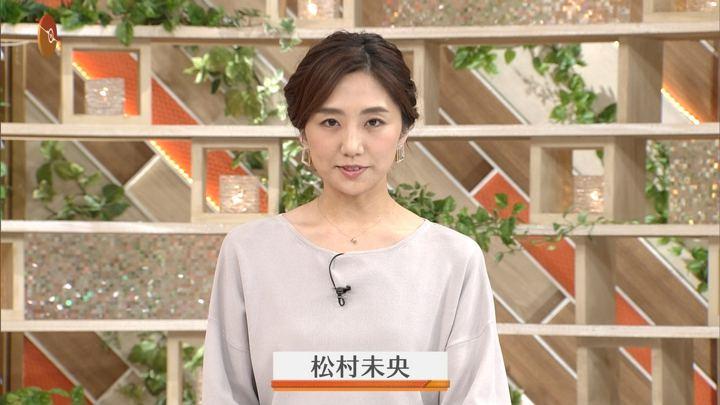2017年09月30日松村未央の画像14枚目