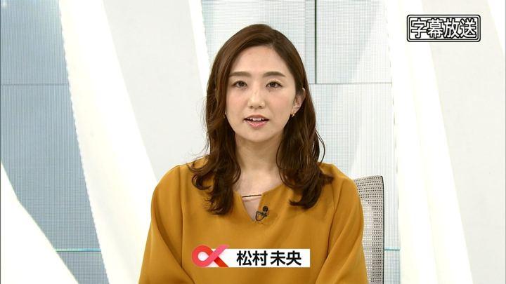 2017年10月06日松村未央の画像02枚目