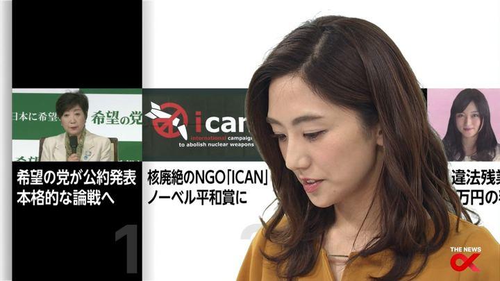 2017年10月06日松村未央の画像12枚目