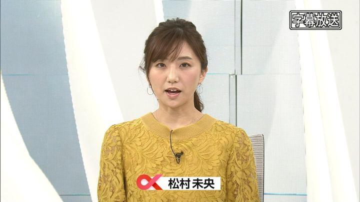 2017年11月03日松村未央の画像02枚目
