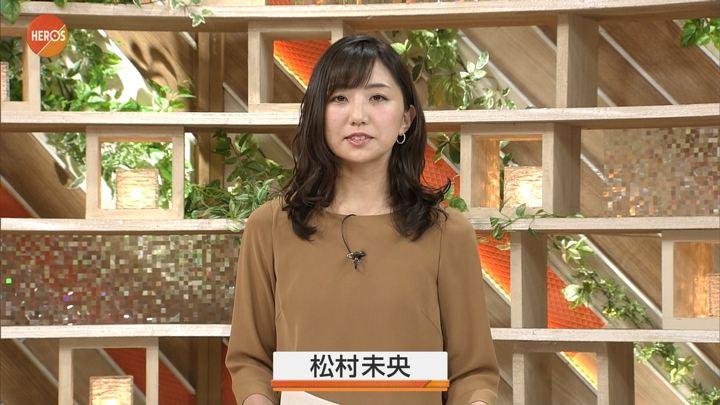 2017年12月03日松村未央の画像03枚目