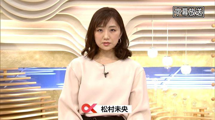 2018年01月13日松村未央の画像01枚目