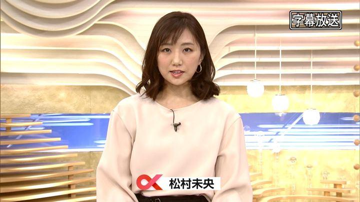 2018年01月13日松村未央の画像03枚目