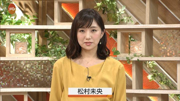 2018年01月14日松村未央の画像03枚目