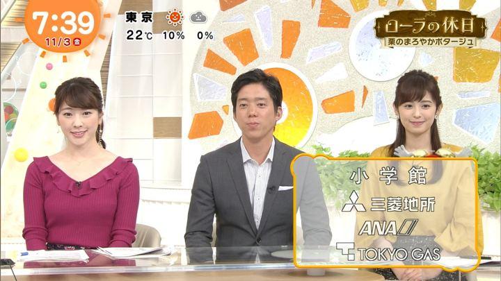 2017年11月03日三上真奈の画像10枚目