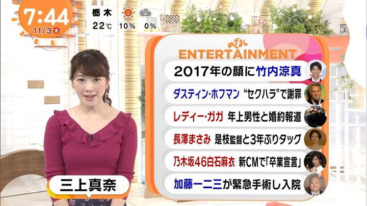 2017年11月03日三上真奈の画像11枚目