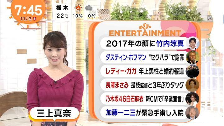 2017年11月03日三上真奈の画像12枚目