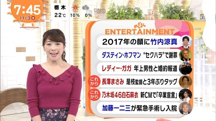 2017年11月03日三上真奈の画像13枚目
