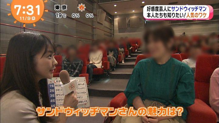 2017年11月09日三上真奈の画像17枚目