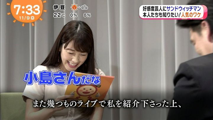 2017年11月09日三上真奈の画像19枚目
