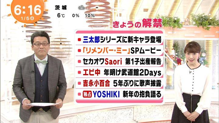 2018年01月05日三上真奈の画像02枚目