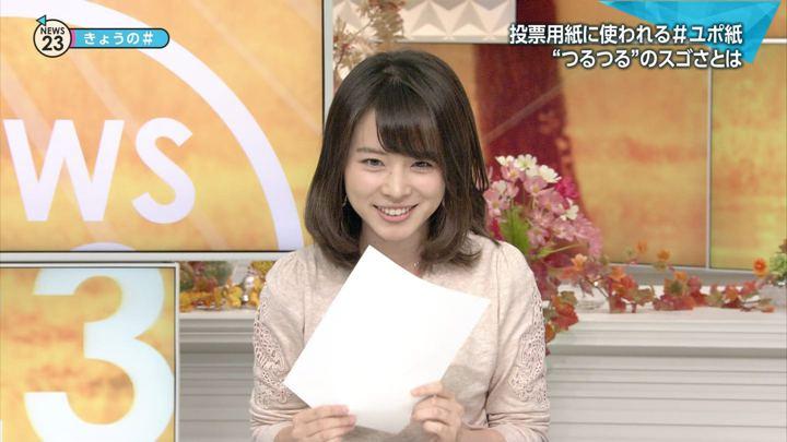2017年10月16日皆川玲奈の画像21枚目