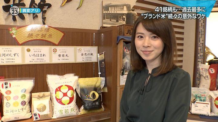 2017年11月07日皆川玲奈の画像07枚目