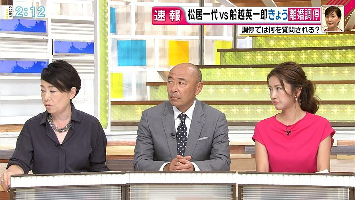 2017年09月04日三田友梨佳の画像04枚目