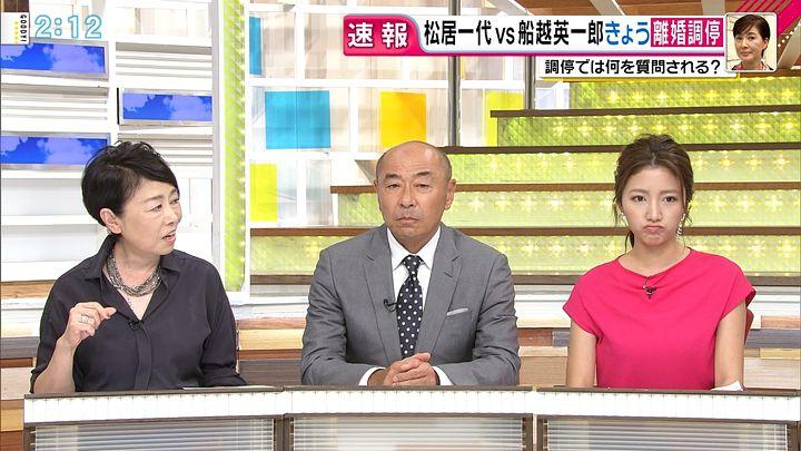2017年09月04日三田友梨佳の画像05枚目