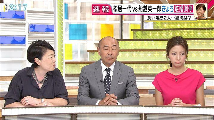 2017年09月04日三田友梨佳の画像06枚目
