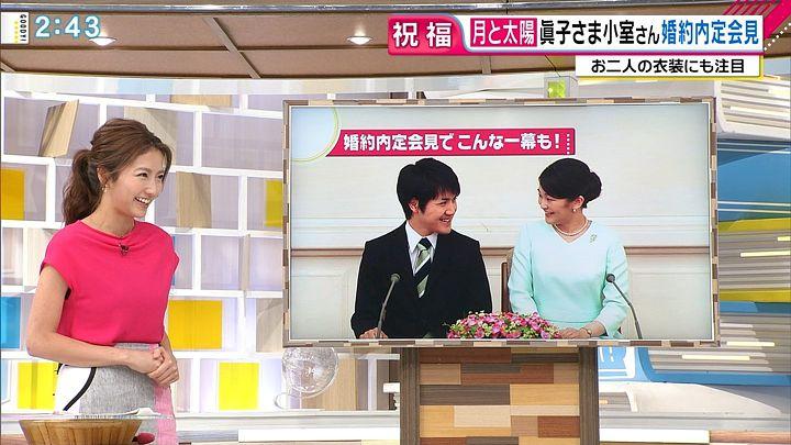 2017年09月04日三田友梨佳の画像14枚目