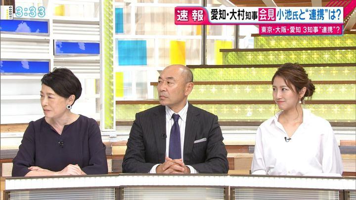 2017年09月29日三田友梨佳の画像11枚目
