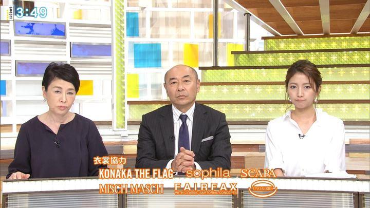 2017年09月29日三田友梨佳の画像15枚目