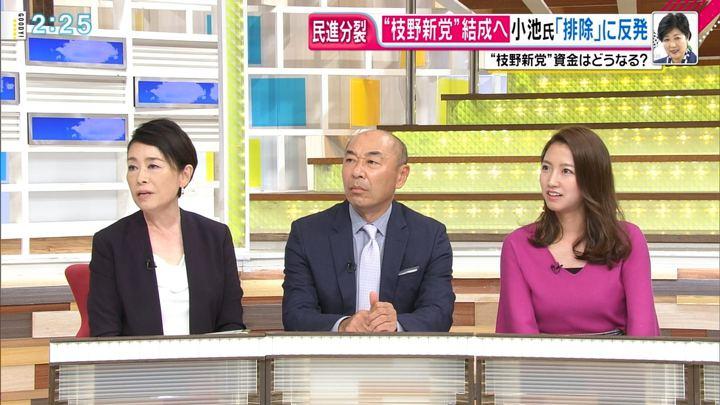 2017年10月02日三田友梨佳の画像03枚目