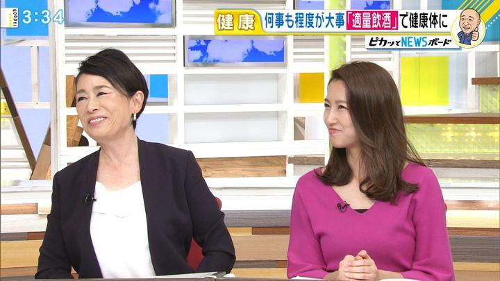 2017年10月02日三田友梨佳の画像11枚目