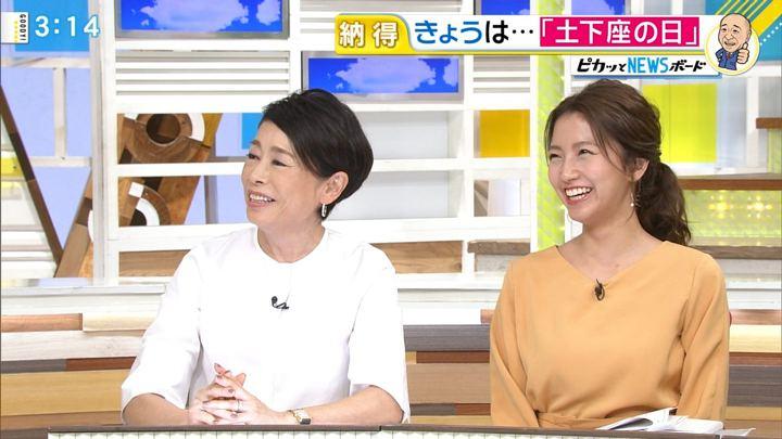 2017年10月03日三田友梨佳の画像06枚目