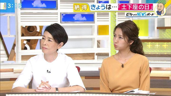 2017年10月03日三田友梨佳の画像07枚目