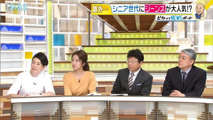 2017年10月03日三田友梨佳の画像10枚目