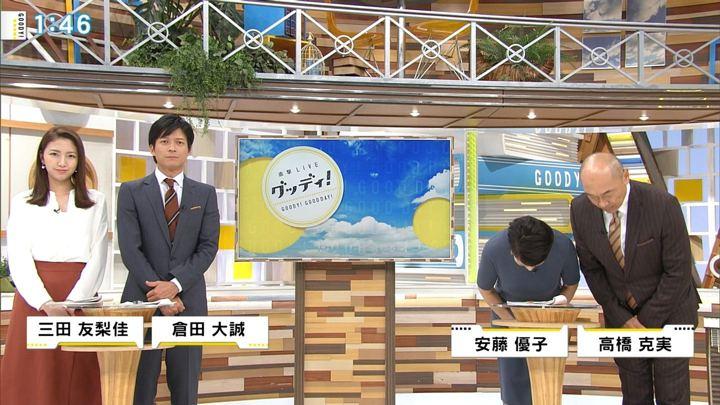 2017年10月04日三田友梨佳の画像01枚目