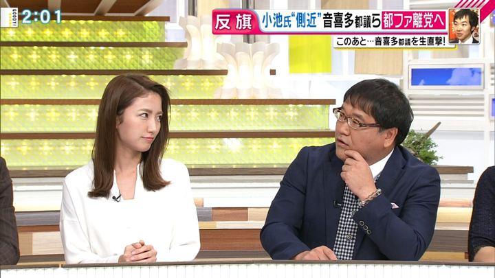 2017年10月04日三田友梨佳の画像05枚目