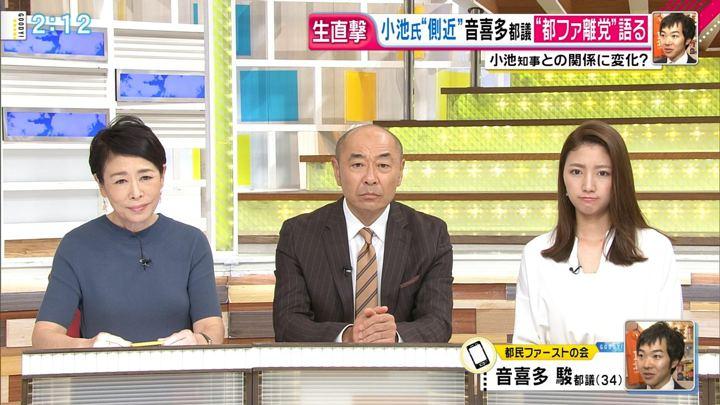 2017年10月04日三田友梨佳の画像06枚目