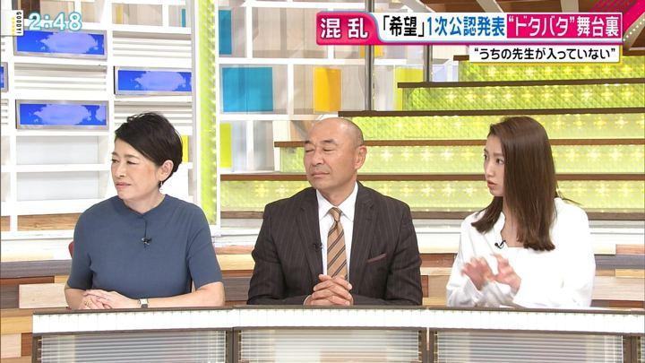 2017年10月04日三田友梨佳の画像07枚目