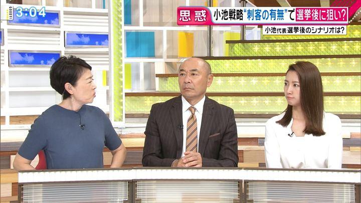 2017年10月04日三田友梨佳の画像09枚目