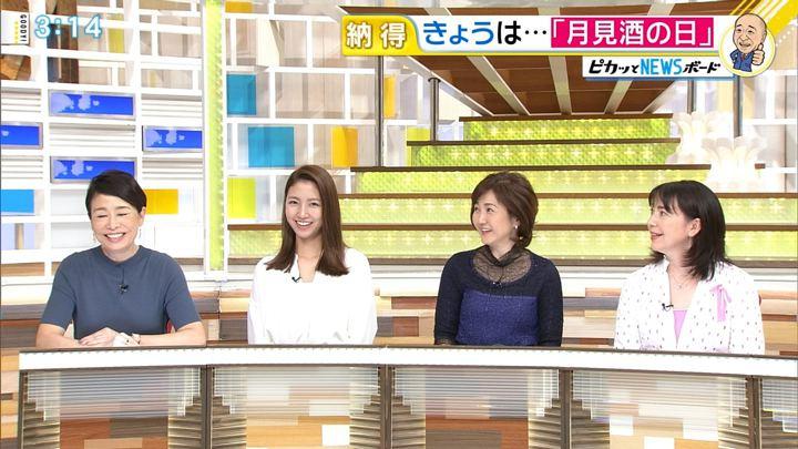 2017年10月04日三田友梨佳の画像10枚目