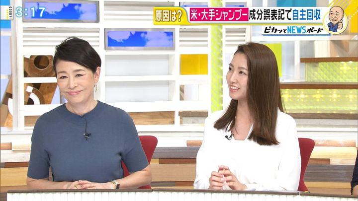 2017年10月04日三田友梨佳の画像11枚目