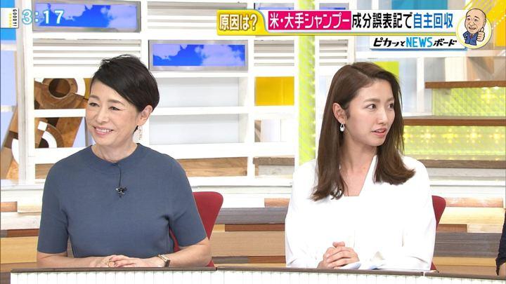 2017年10月04日三田友梨佳の画像12枚目