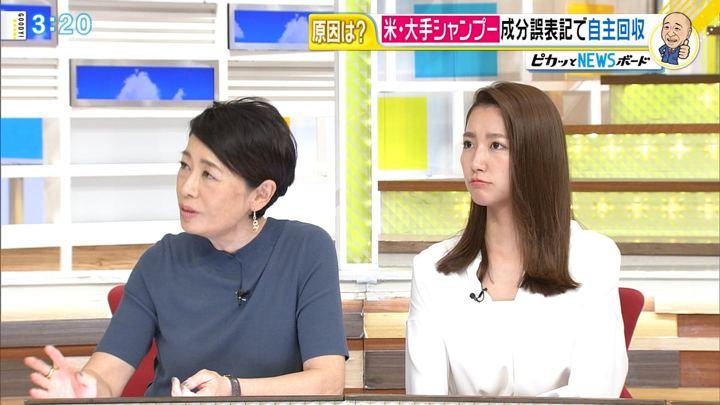 2017年10月04日三田友梨佳の画像13枚目