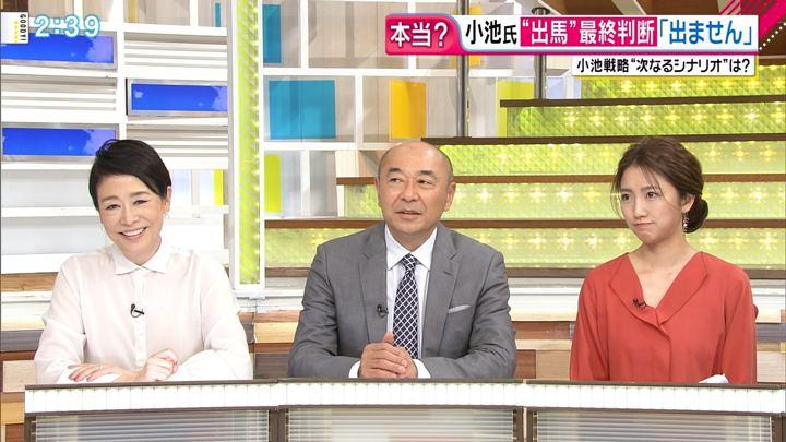 2017年10月05日三田友梨佳の画像12枚目